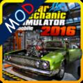 Car Mechanic Simulator 2016 (Mod) 1.1.1