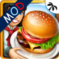Cooking Fever (Mod) 2.1