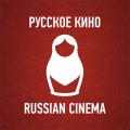 Русское кино - фильмы, сериалы 1.2.7