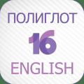 Полиглот 16  - Английский язык 2.3