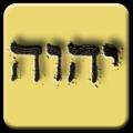 Names Of God 1.02.08