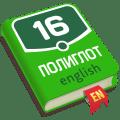 Полиглот. Английский язык 3.21