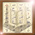 Learn Quran voiced Elif Ba 1.2.74