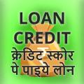 LOAN CREDIT PLANNER : FINANCIAL CALCULATOR 1.0