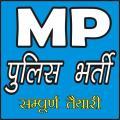 MP POLICE EXAM (CONSTABLE & SI) 5.0