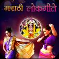 Marathi Lokgeet 1.9c