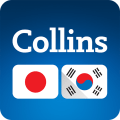 Collins Korean<>Japanese Dictionary 9.1.312c