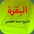 سورة البقرة : بصوت احمد العجمي 1.0.6