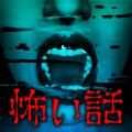 世にも奇妙な怖い話 1.0.2