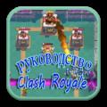 Руководство по Clash Royale 1.0