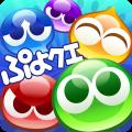 ぷよぷよ!!クエスト -簡単操作で大連鎖。爽快 パズル!ぷよっと楽しい パズルゲーム 8.1.0