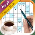 كلمات متقاطعة عربية 2803249