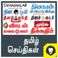 Tamil News All Daily Newspaper 1.0