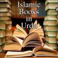 Islamic Books in Urdu 1.2.4