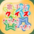 歌手名クイズ1982~1989 ~豆知識が学べる無料アプリ~ 0.1.3