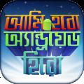 মোবাইল টিপস বাংলা ও মোবাইলের খুটিনাটি mobile tips 8.1