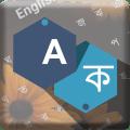 Bangla Keyboard 1.2