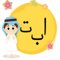 The Quran - Elif Ba Ta for kids 19