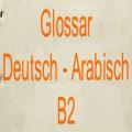مصطلحات اللغة الألمانية بالعربي B2 1.0