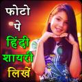 Photo pe Hindi Shayari Likhe 1.1