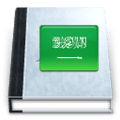 Arabic Dictionary 2.0