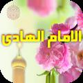 زيارة الامام الهادي : بدون نت 1.0.4