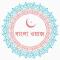 Waz - Bangla Waz 1.1.1