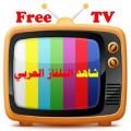 التلفاز العربي ARAB TV 1.1