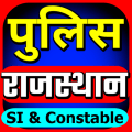 Rajasthan Police 2021 - SI and Constable 23