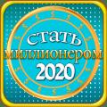 Стать миллионером 2020 0.10.13