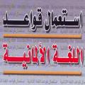 كتاب استعمال قواعد اللغة الألمانية بالعربي 1.6