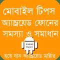 মোবাইল টিপস Mobile Tips Bangla 1.1