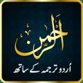 Surah Ar-Rahman Audio (Urdu) 3.0