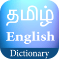Tamil English Dictionary 5.0.0