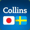 Collins Japanese<>Swedish Dictionary 9.1.309
