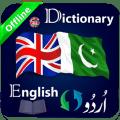 English To Urdu & Urdu To English Dictionary Off 1.0