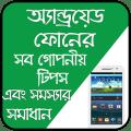 Mobile Tips Bangla app মোবাইল টিপস 1.4