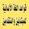 كتاب قواعد اللغة الألمانية للمبتدئين بالعربي 1.6
