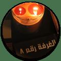 رواية الغرفة رقم 8 - يحي أحمد خان 2.0