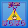 漢字ばらばらパズル【脳トレ・豆知識クイズ雑学・無料アプリ】 1.0.4