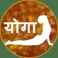 Yoga in Hindi 1.0