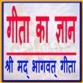Shri Madh Bhagvat Geeta 1.0