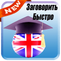 Выучить Английский Язык 2018 1.0