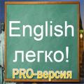Английский язык (PRO-версия) 1.15
