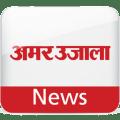 AmarUjala News 1.2