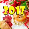 Поздравления с Новым годом 1.0