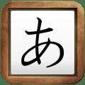 Japanese Handwriting 1.0.2