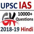 World GK Hindi Offline 1.0.1