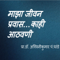 Marathi book Maza jivan prawas 2