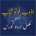 Learn Adobe PhotoShop in Urdu 1.0